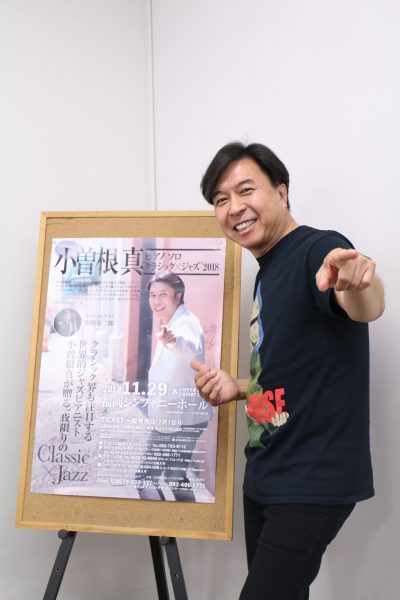 世界的ジャズピアニスト小曽根真さんが来福! インタビュー