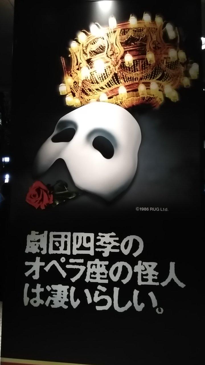 開幕!オペラ座の怪人 宮城公演