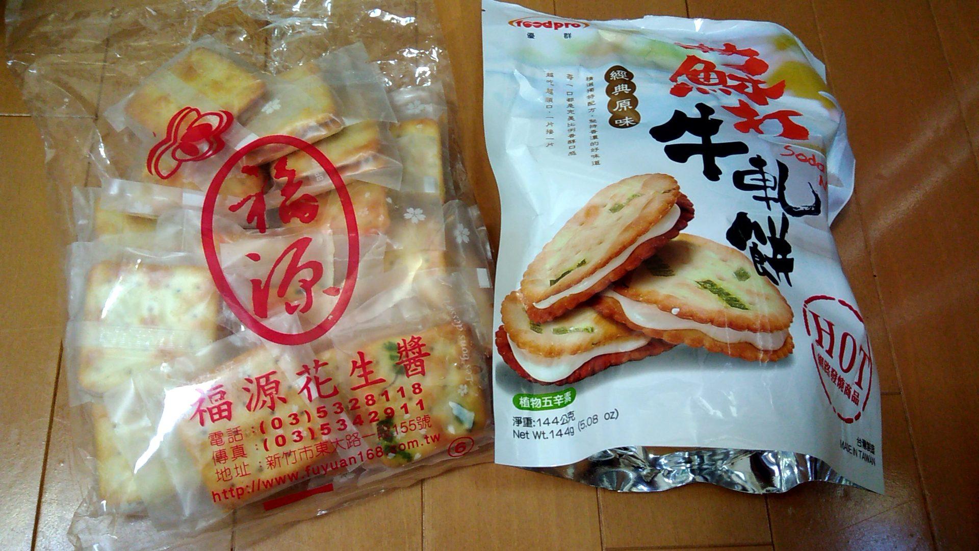 【台湾ばらまき土産】福源 花生醤の葱クラッカーが美味しすぎる!