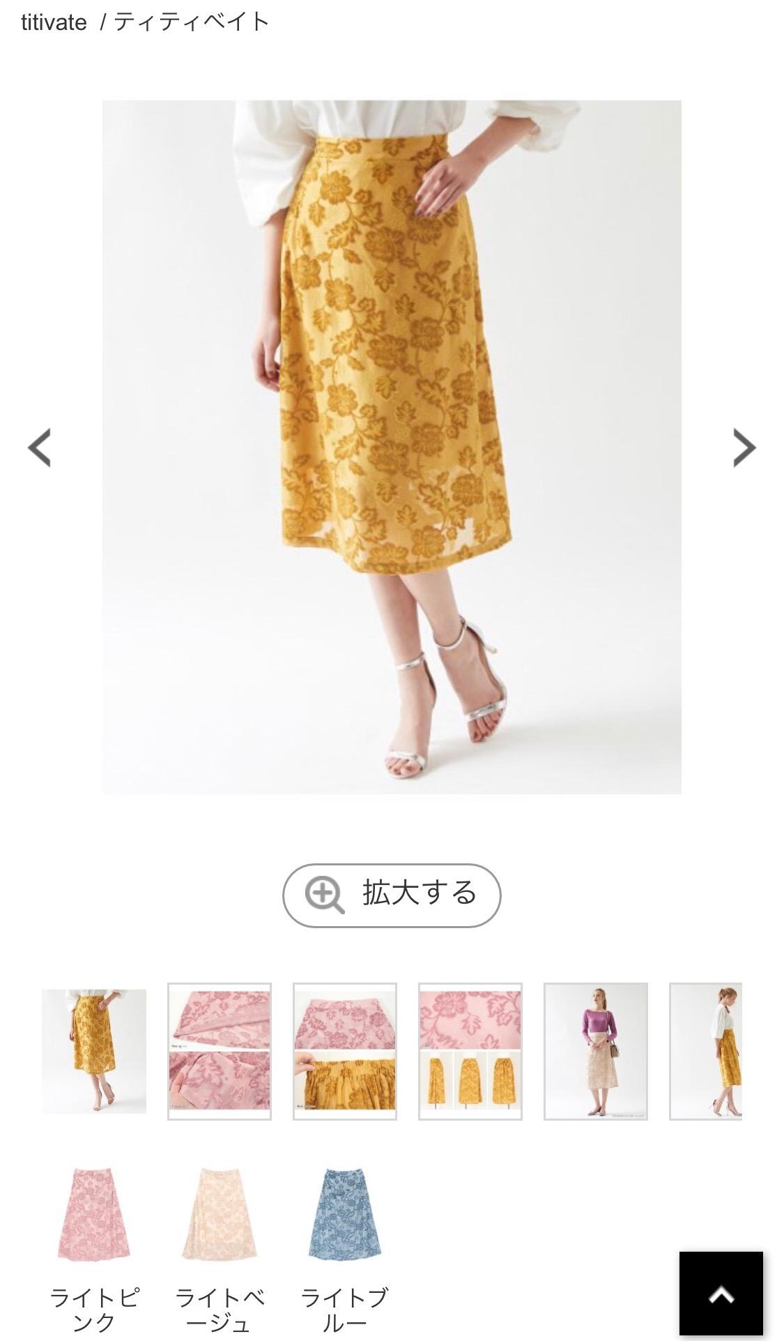 【Sサイズ】titivate3Dフラワーチュールスカート【チビ服】
