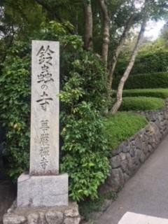 婚活?妊活?復縁??願いが叶う、京都嵐山の「鈴虫寺」へGO !!
