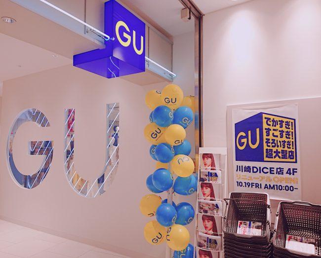 【本日!GU】全国4店舗目!超大型店が川崎にオープン!