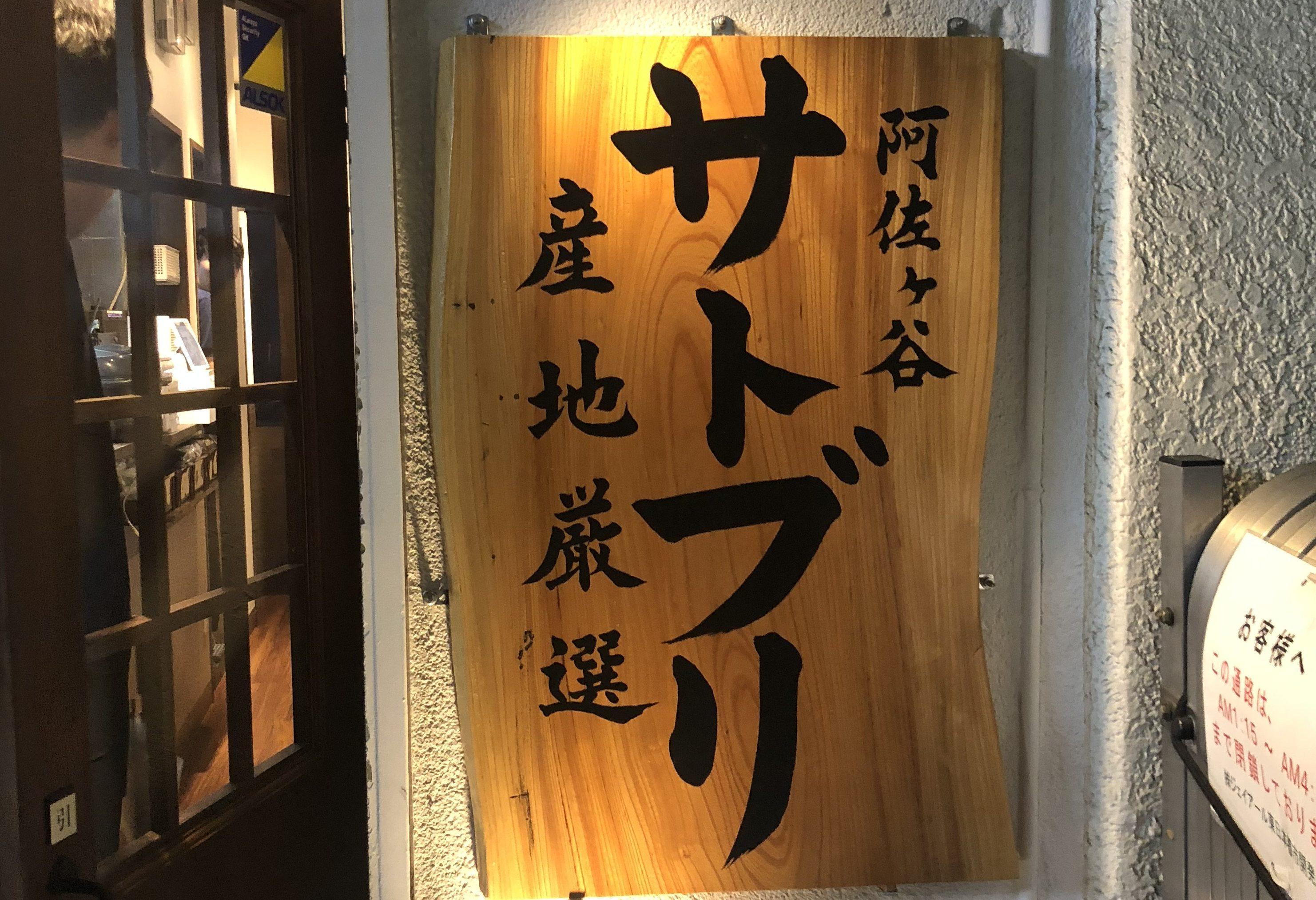 【予約激戦】食べログ1位の焼肉店SATOブリアンに行ってきた!!