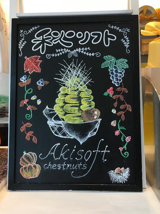 ドミニクアンセルベーカリの秋のソフトクリームはイガイガ付きの栗