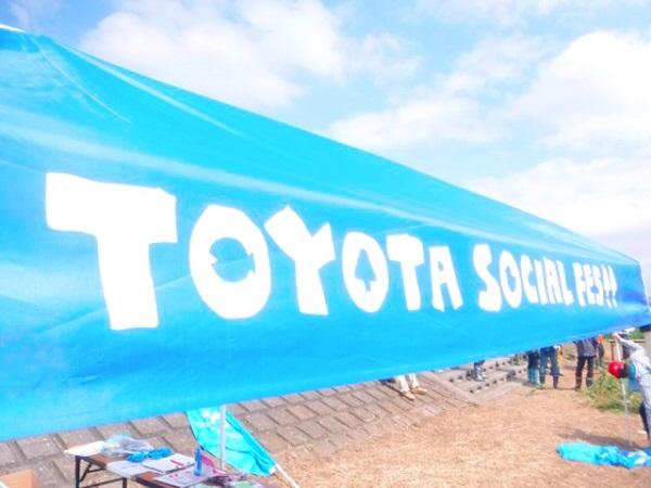 TOYOTA SOCIAL FES!!「みんな」と楽しく環境活動な休日