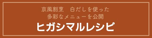 京風割烹 白だしを使った多彩なメニューを公開 ヒガシマルレシピ