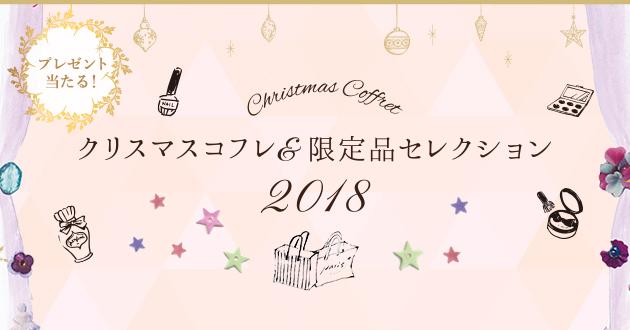 豪華クリスマスコフレが当たる!