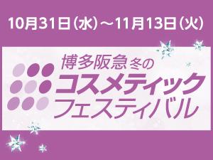 限定コフレも豊富! 10月31日(水)「博多阪急 冬のコスメティックフェスティバル」スタート