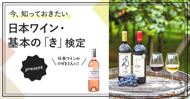 ワインが抽選で3人に当たる検定つき