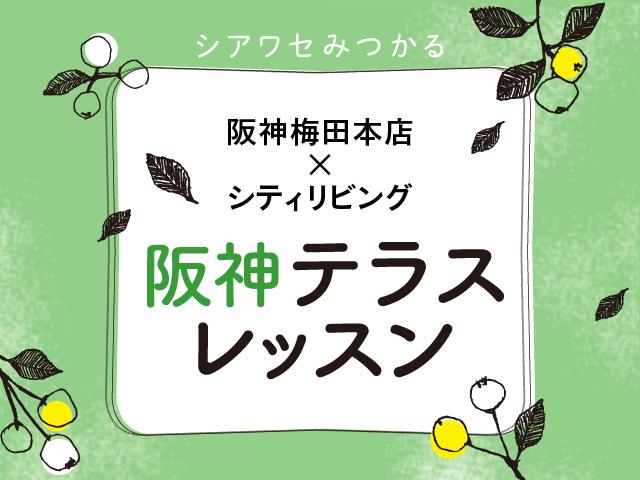 阪急うめだ本店×シティリビング 阪神テラスレッスン