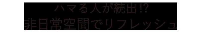 【新感覚フィットネス】ハマる人が続出!?非日常空間でリフレッシュ