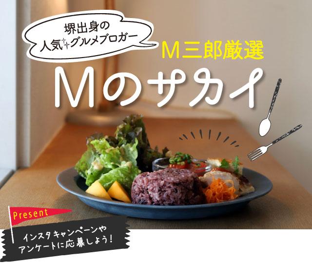 堺出身の人気グルメブロガー M三郎厳選 Mのサカイ Present インスタキャンペーンやアンケートに応募しよう!
