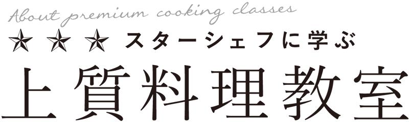 スターシェフに学ぶ 上質料理教室