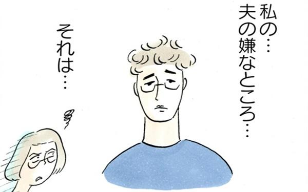 """【実録・夫婦喧嘩】ど~しても許せない夫の""""クセ""""をめぐる攻防(前編)【荻並トシコのどーでもいいけど共感されたい! 第11話】"""