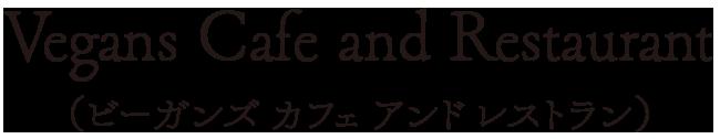 Vegans Cafe and Restaurant(ビーガンズ カフェ アンド レストラン)