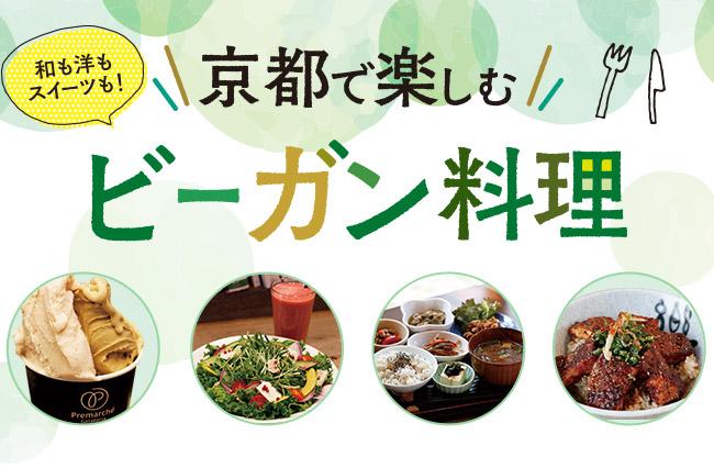 和も洋もスイーツも! 京都で楽しむビーガン料理