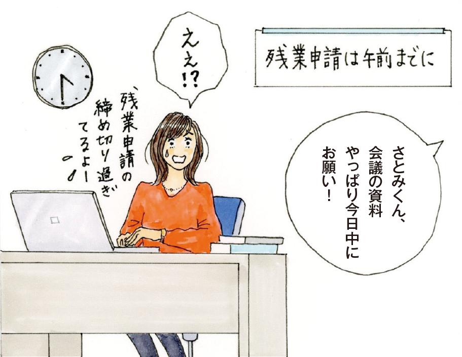 """~働く女の会議室~ """"効率化社会""""の働き方の巻"""