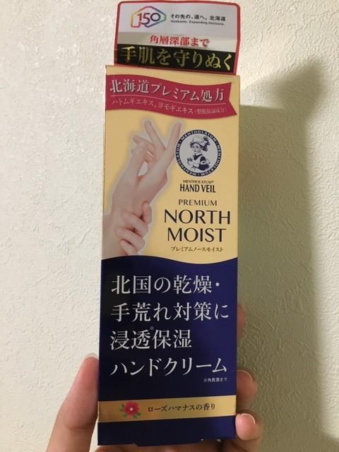 【北海道限定】手肌の乾燥にはこれ1本!オススメのハンドクリーム♪