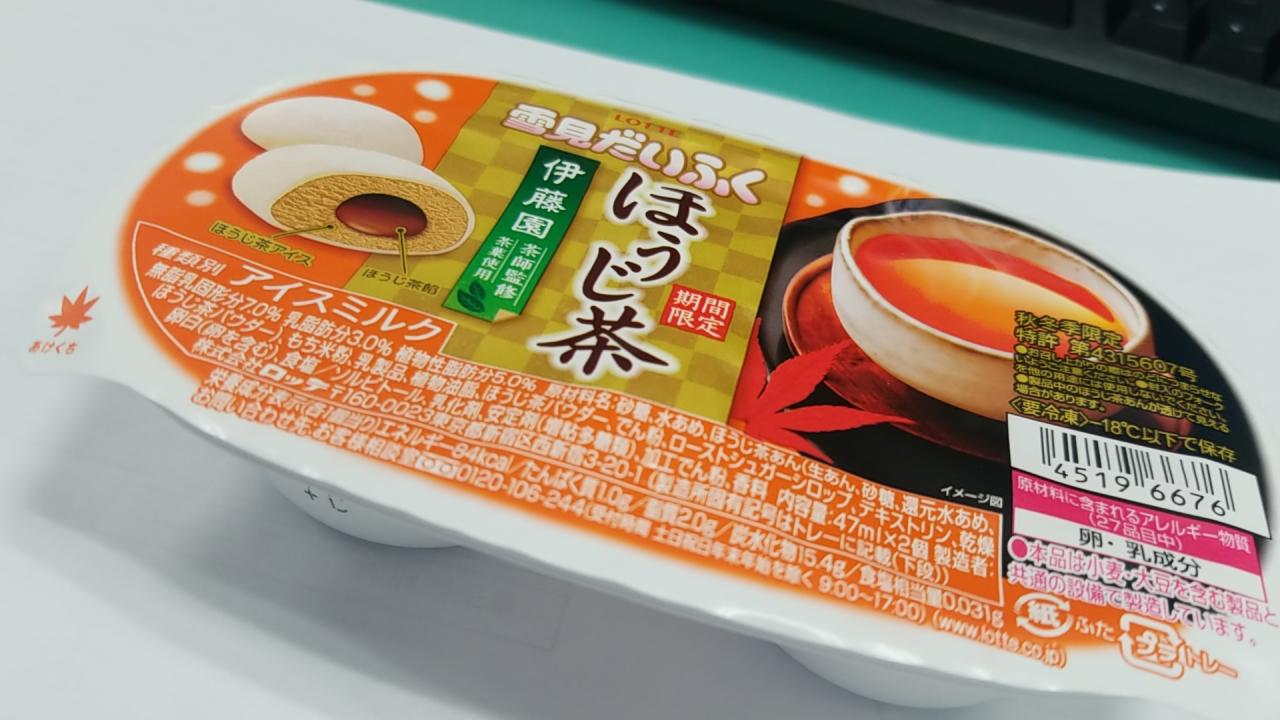 新作アイス!!ほうじ茶好きは必見!!