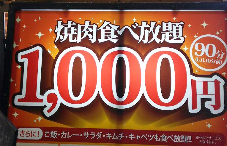 驚き!ディナーでも1080円で焼き肉食べ放題のお店 in 神戸