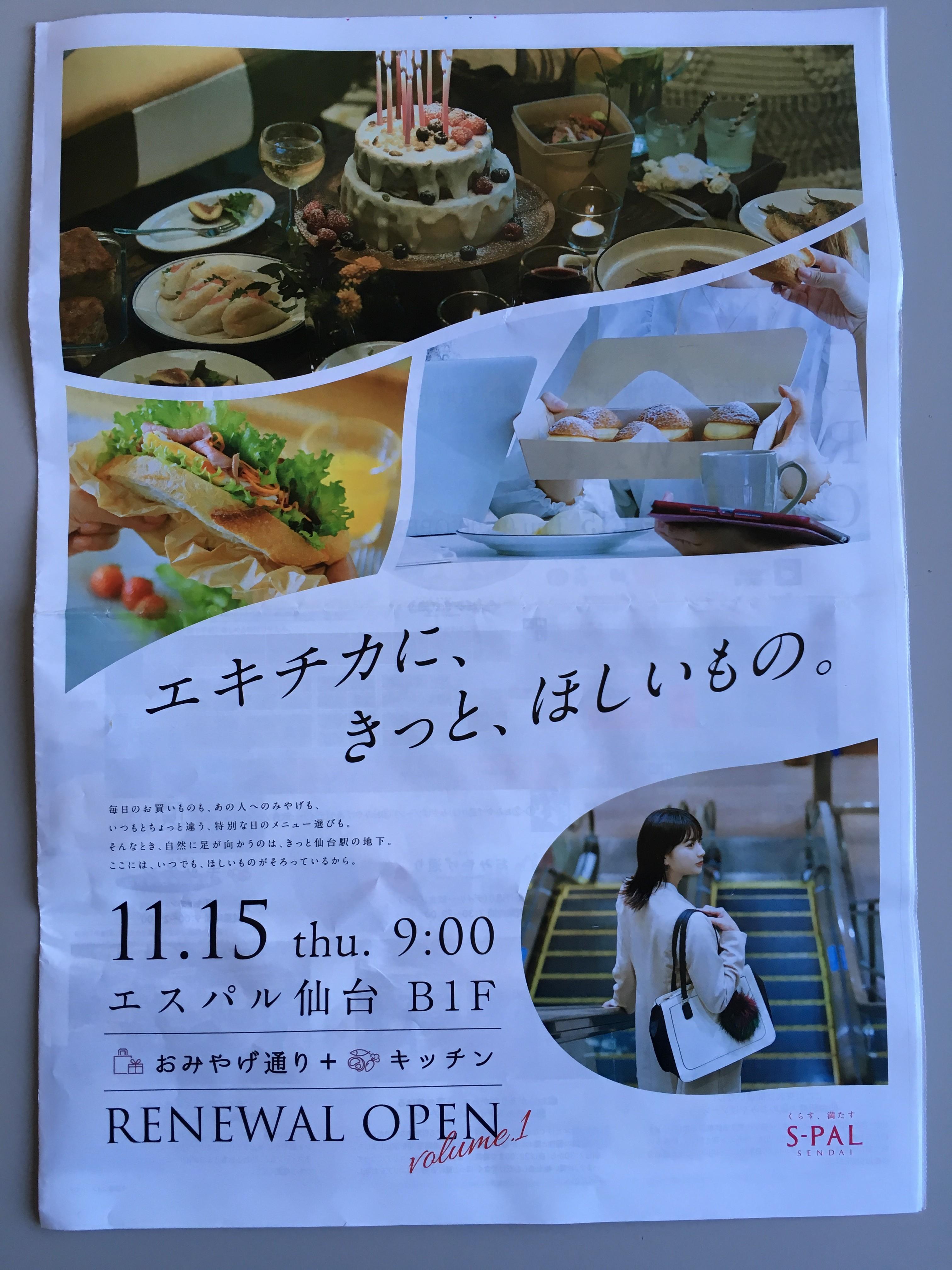 【本日9時リニューアルOPEN】エスパル仙台B1F!!仙台情報♪