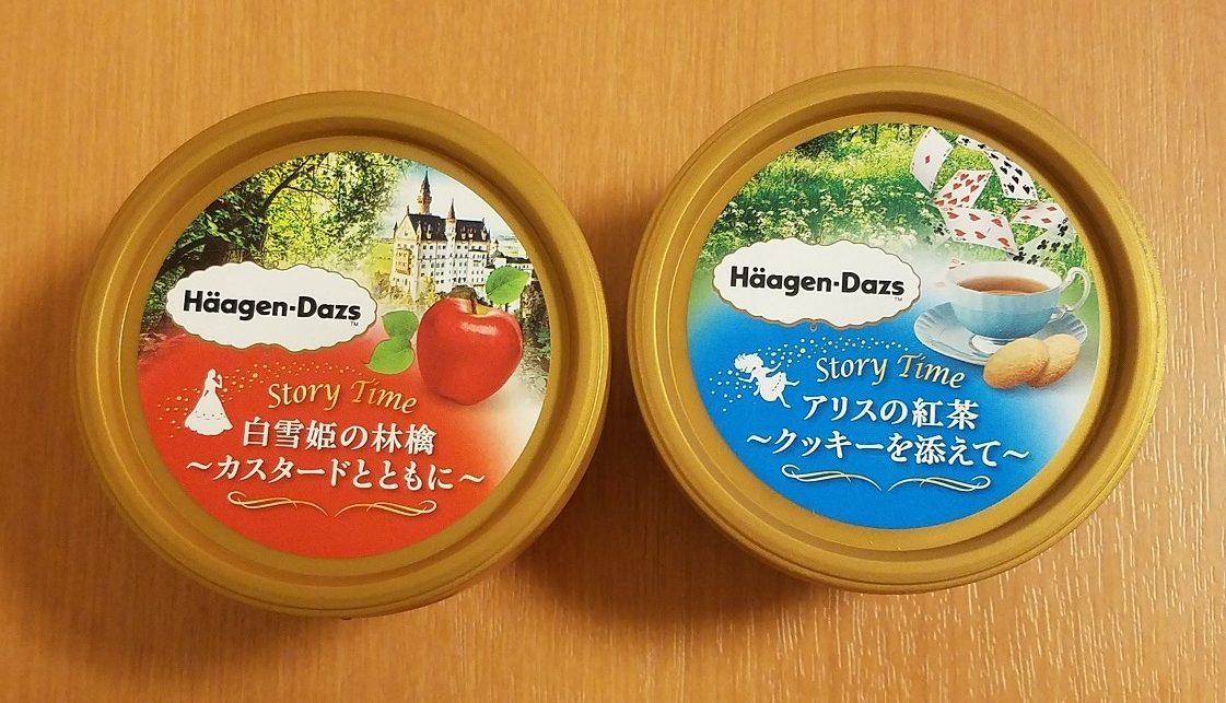 ★【ハーゲンダッツ】食べるのがもったいない!とってもcute♪なアイスクリーム★