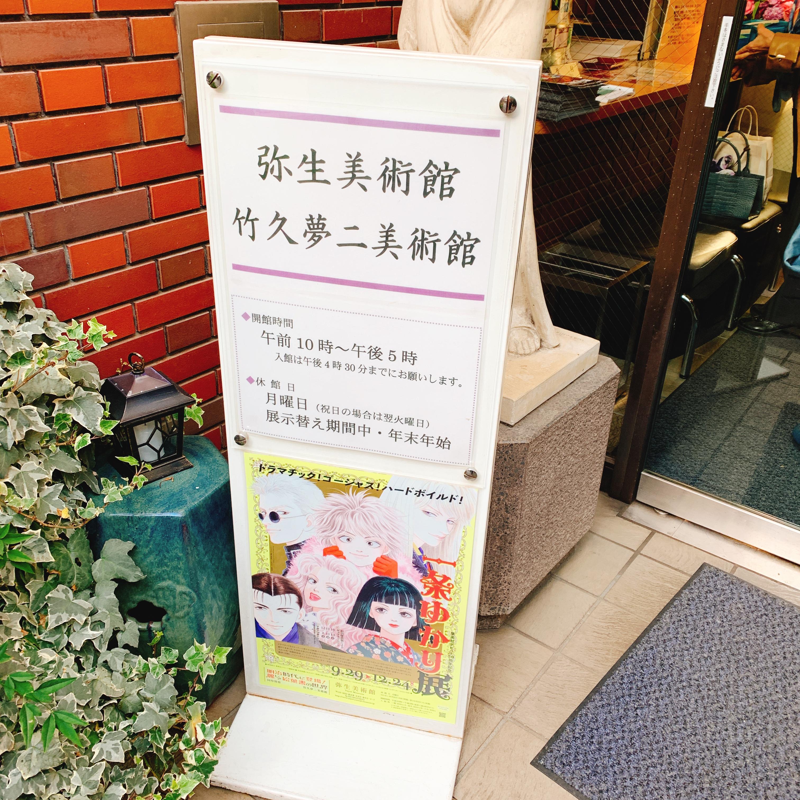 少女漫画のクイーン★一条ゆかり展
