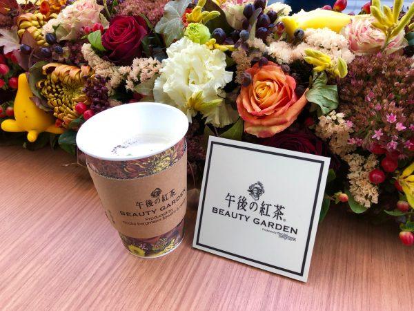 心あたたまる特別なティータイム☆午後の紅茶 ビューティーガーデン