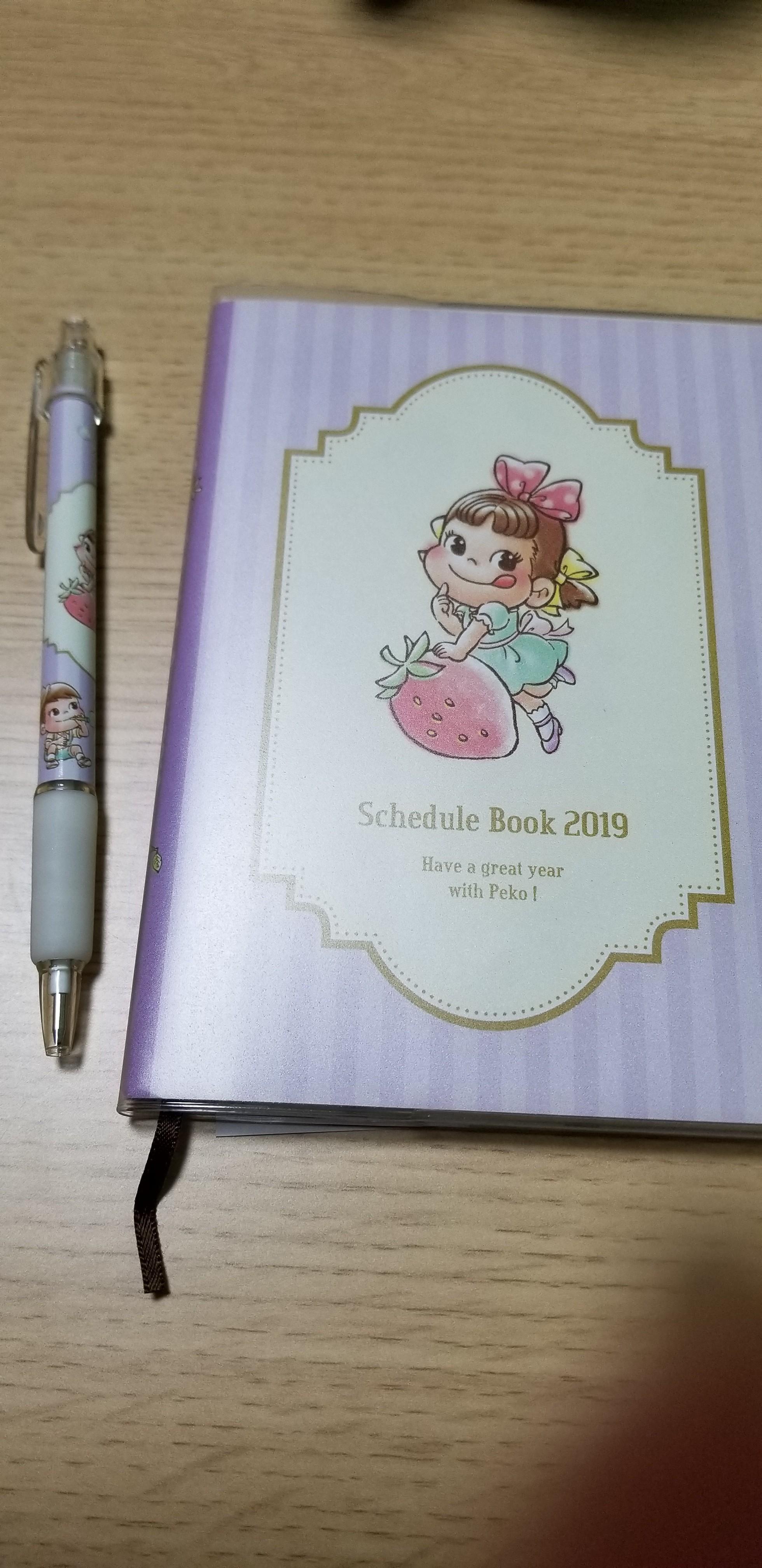 不二家で1500円以上買って来年のスケジュール帳をGETしよう!