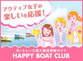 ボートレース魅力発見情報サイト HAPPY BOAT CLUB