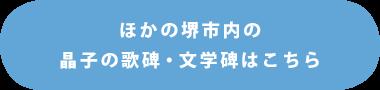 ほかの堺市内の晶子の歌碑・文学碑はこちら