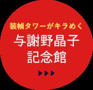装幀タワーがキラめく与謝野晶子記念館