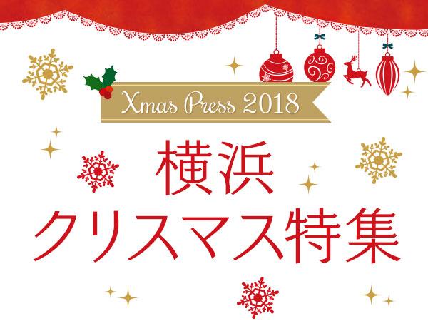 横浜クリスマス特集2018