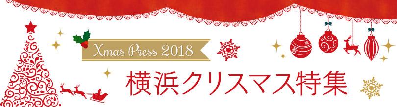 Xmas Press 2018 横浜クリスマス特集