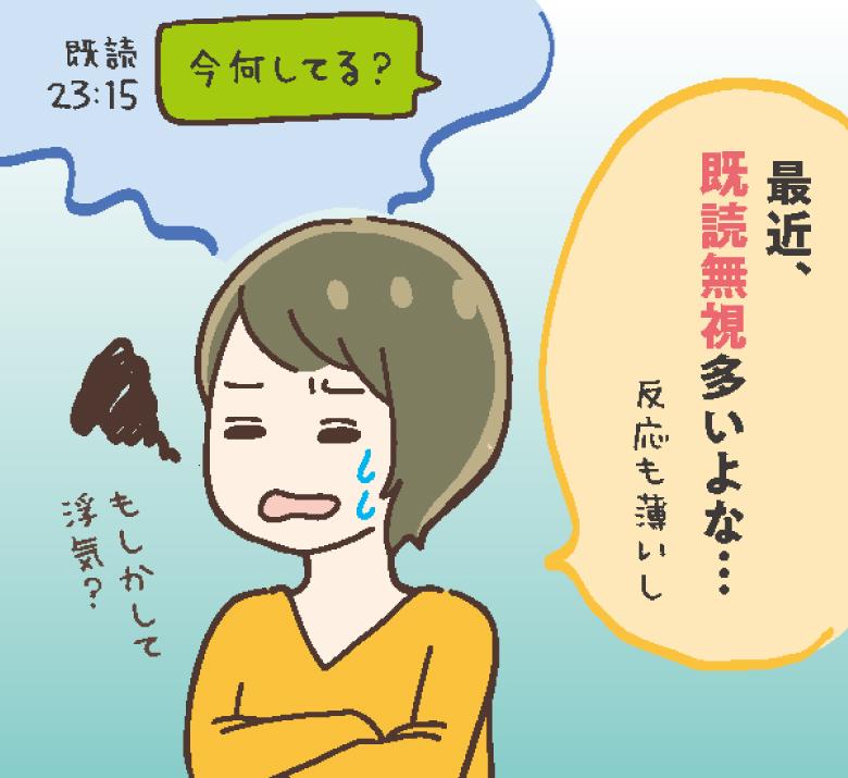 オンナの幸せ道開き Vol.6【彼のLINEの塩対応にモヤモヤ】