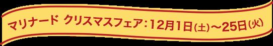マリナード クリスマスフェア:12月1日(土)~25日(火)