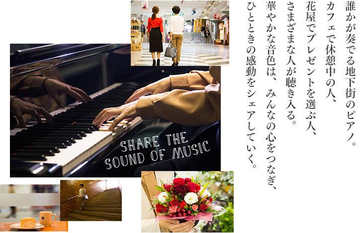 誰かが奏でる地下街のピアノに。カフェで休憩中の人、花屋でプレゼントを選ぶ人、さまざまな人が聴き入る。華やかな音色は、みんなの心をつなぎ、ひとときの感動をシェアしていく。