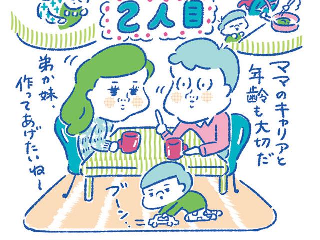 【vol.13 今回のテーマ】2人目のタイミングって?