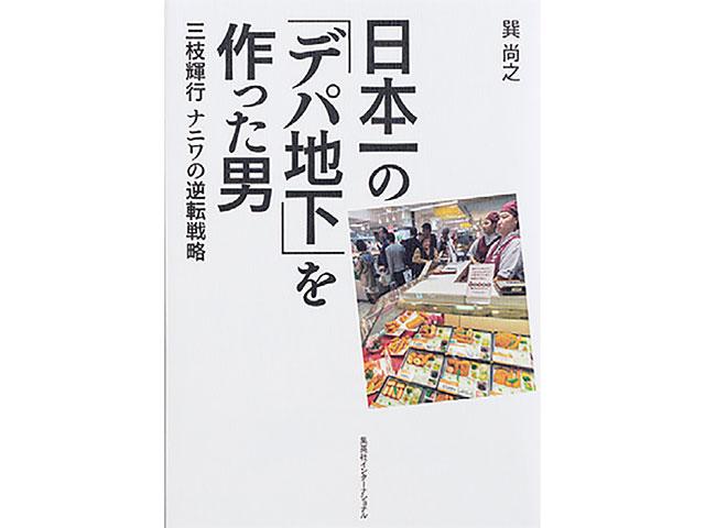 BOOK 「日本一の『デパ地下』を作った男 三枝輝行 ナニワの逆転戦略」