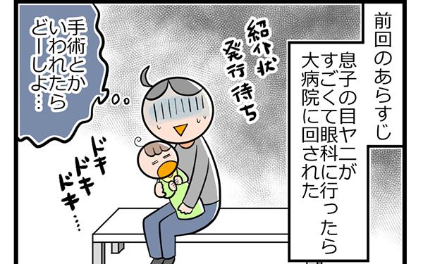 泣き叫ぶ息子の姿にショック! ついに始まった目やにの治療でしたが…。【ヲタママだっていーじゃない! 第25話】