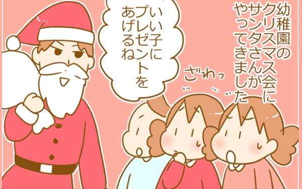幼稚園でのクリスマス会! 初めてのサンタさんに驚く双子、その正体は?【ふたごむすめっこ×すえむすめっこ 第14話】