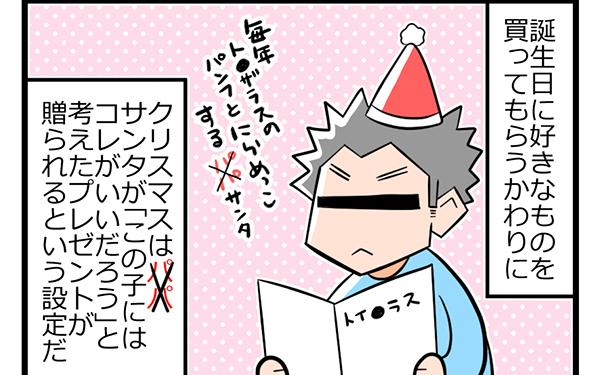 期待外れなクリスマスプレゼントのはずが…ピュアすぎる息子に感動!【ヲタママだっていーじゃない! 第26話】