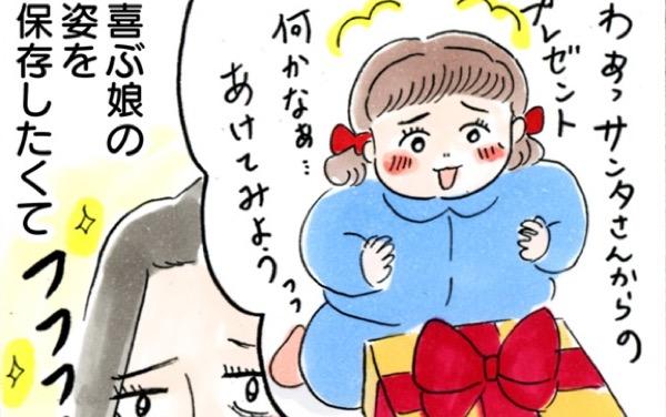クリスマスの朝、わが子の喜ぶ姿を残したい…! A子さんのとった方法は?【荻並トシコのどーでもいいけど共感されたい! 第14話】