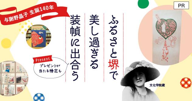 【プレゼント】与謝野晶子ゆかりの大阪・堺