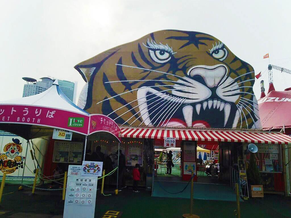 世界三大サーカス「木下大サーカス」が大阪にやってきた♪