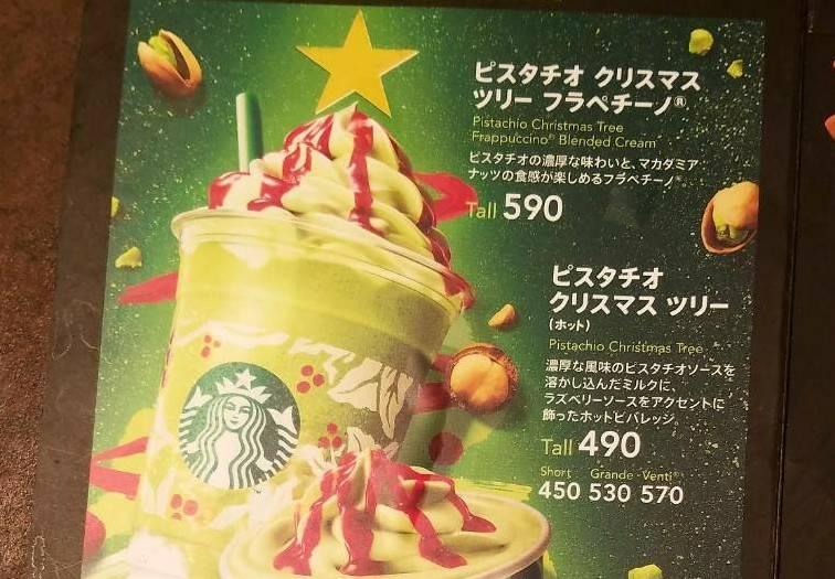 ★【スタバ】今日から発売!!ピスタチオ クリスマス ツリー フラペチーノ®★