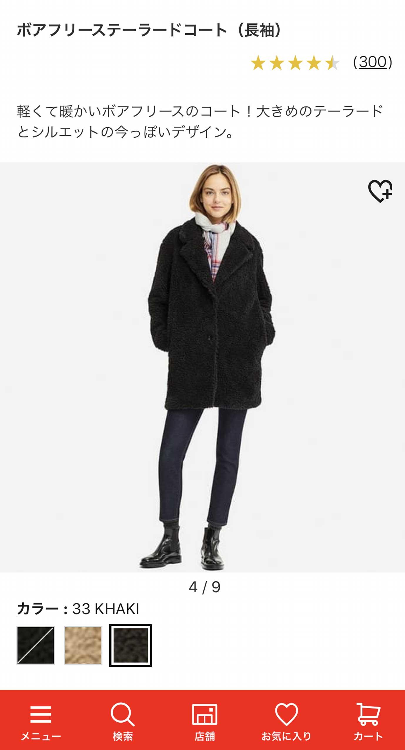 【XSサイズ】ユニクロ購入品ボアフリーステーラードコート【チビ服】