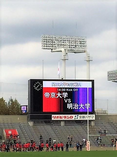大学ラグビー観戦 初体験☆☆ Part1