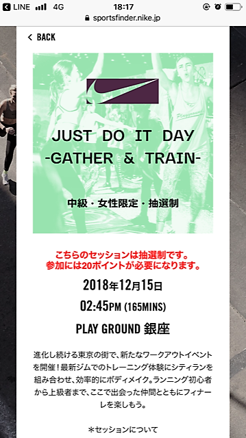 JUST DO IT DAY〜GATHER&TRAIN〜 Part1