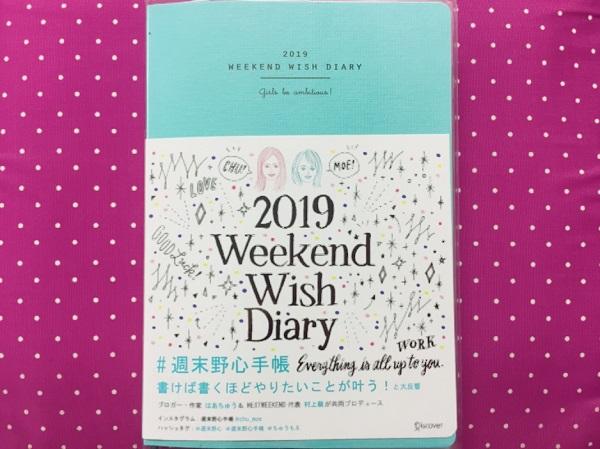 手帳に迷っているなら「週末野心手帳」は、いかが?
